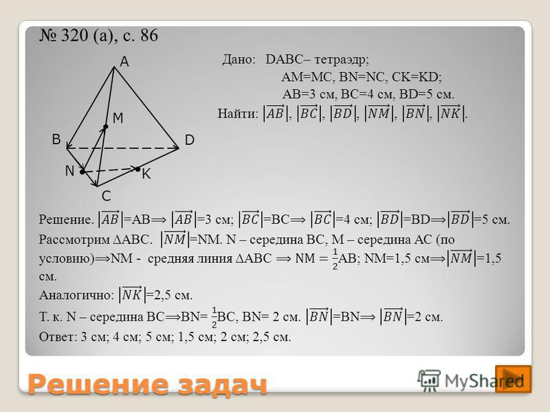 Решение задач D A B C M N K