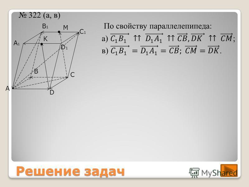 A D B C A1A1 D1D1 B1B1 C1C1 M К