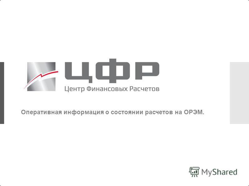 Оперативная информация о состоянии расчетов на ОРЭМ.