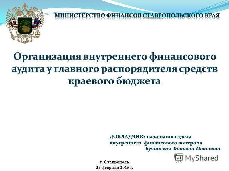 25 февраля 2015 г. г. Ставрополь