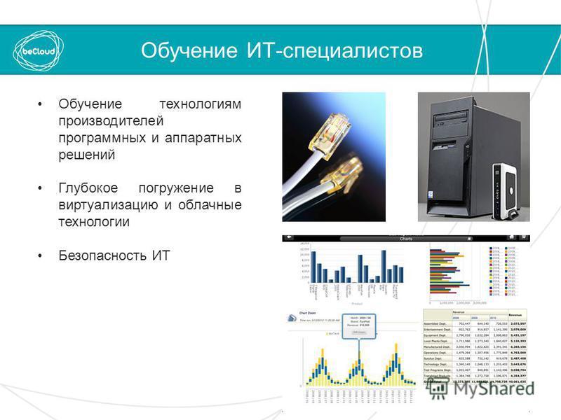 Обучение ИТ-специалистов Обучение технологиям производителей программных и аппаратных решений Глубокое погружение в виртуализацию и облачные технологии Безопасность ИТ