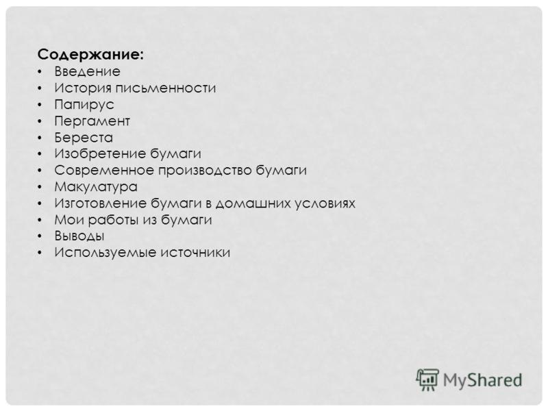 Содержание: Введение История письменности Папирус Пергамент Береста Изобретение бумаги Современное производство бумаги Макулатура Изготовление бумаги в домашних условиях Мои работы из бумаги Выводы Используемые источники