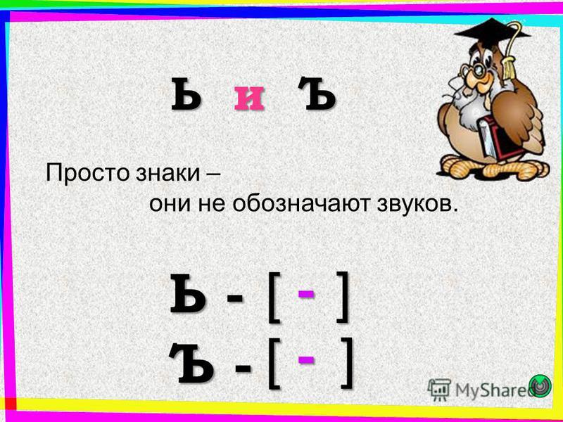 Ь и Ъ Ь и Ъ Просто знаки – они не обозначают звуков. - [] Ь - Ъ - [] -