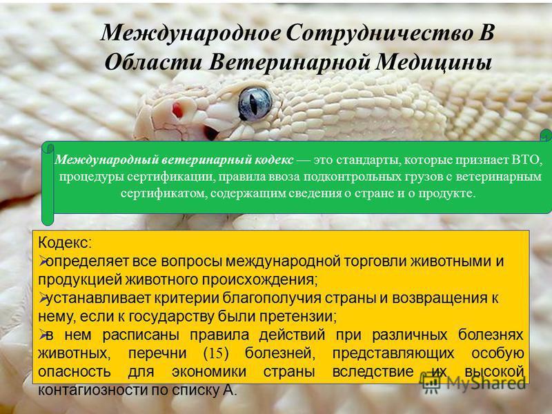 Международное Сотрудничество В Области Ветеринарной Медицины Международный ветеринарный кодекс это стандарты, которые признает ВТО, процедуры сертификации, правила ввоза подконтрольных грузов с ветеринарным сертификатом, содержащим сведения о стране