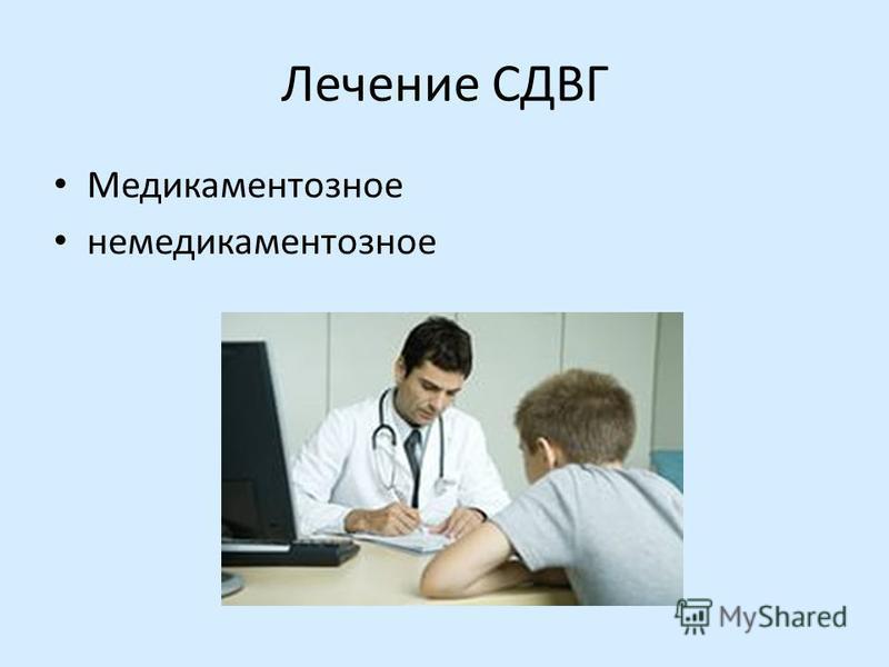 Лечение СДВГ Медикаментозное немедикаментозное