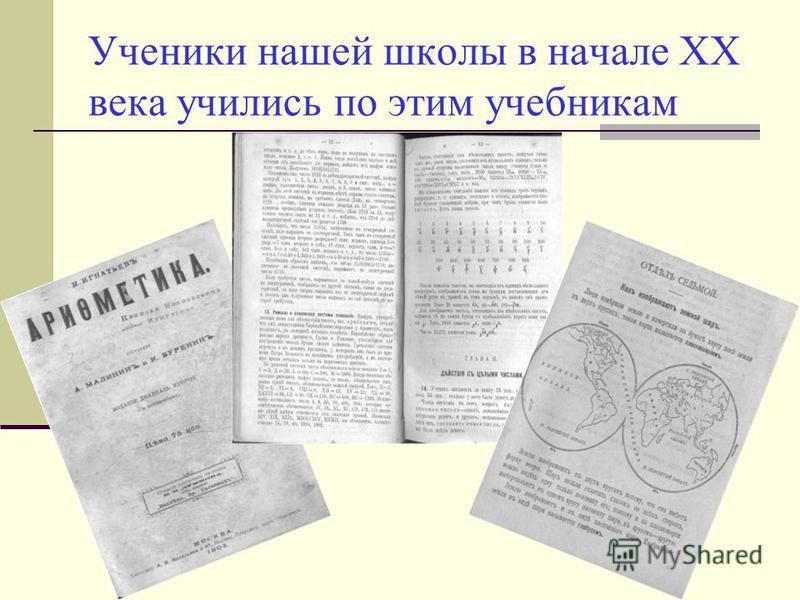 Ученики нашей школы в начале XX века учились по этим учебникам