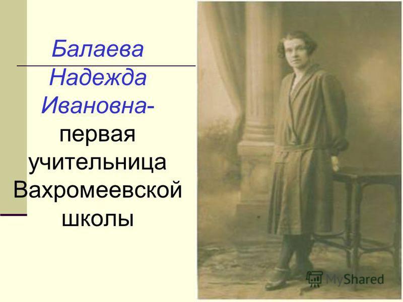 Балаева Надежда Ивановна- первая учительница Вахромеевской школы