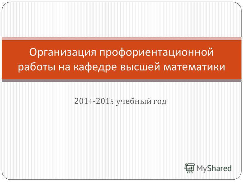 2014-2015 учебный год Организация профориентационной работы на кафедре высшей математики