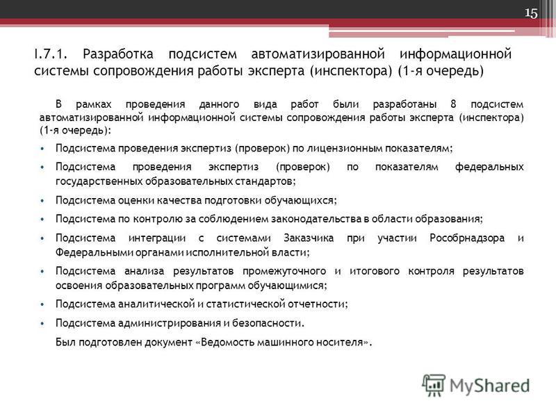 15 I.7.1. Разработка подсистем автоматизированной информационной системы сопровождения работы эксперта (инспектора) (1-я очередь) В рамках проведения данного вида работ были разработаны 8 подсистем автоматизированной информационной системы сопровожде