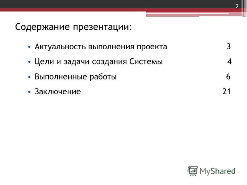 Содержание презентации: Актуальность выполнения проекта 3 Цели и задачи создания Системы 4 Выполненные работы 6 Заключение 21 2
