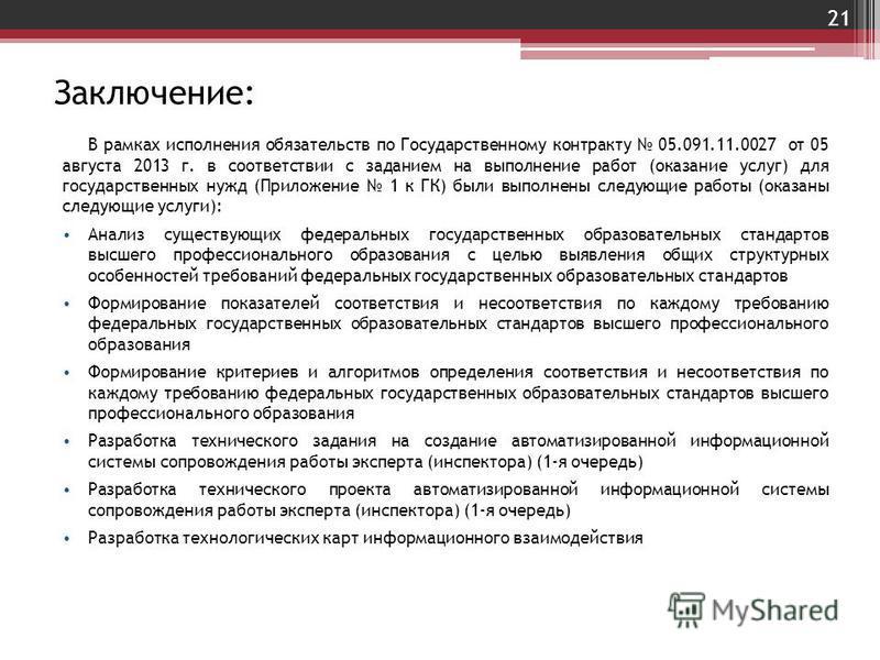 21 Заключение: В рамках исполнения обязательств по Государственному контракту 05.091.11.0027 от 05 августа 2013 г. в соответствии с заданием на выполнение работ (оказание услуг) для государственных нужд (Приложение 1 к ГК) были выполнены следующие ра