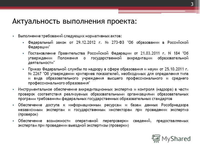 3 Актуальность выполнения проекта: Выполнение требований следующих нормативных актов: Федеральный закон от 29.12.2012 г. 273-ФЗ