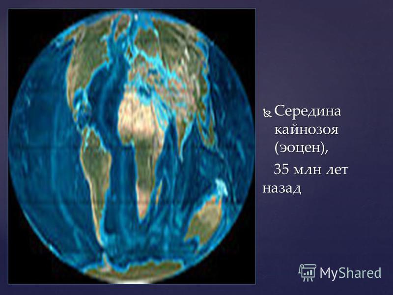 Середина кайнозоя (эоцен), Середина кайнозоя (эоцен), 35 млн лет назад 35 млн лет назад