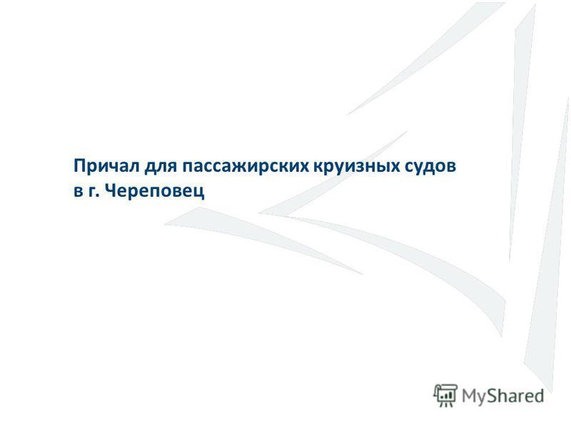 Причал для пассажирских круизных судов в г. Череповец