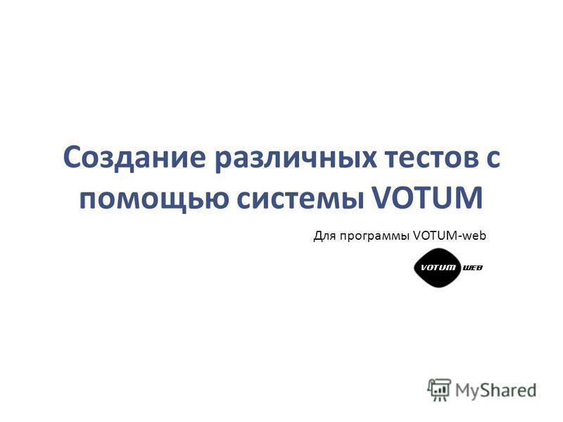 Создание различных тестов с помощью системы VOTUM Для программы VOTUM-web