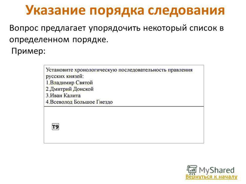 Указание порядка следования Вопрос предлагает упорядочить некоторый список в определенном порядке. Пример: Вернуться к началу