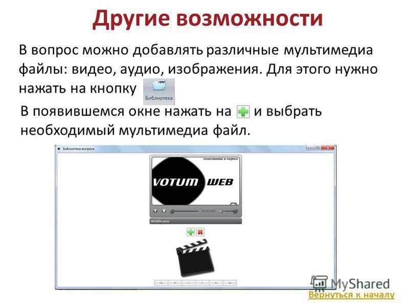 Другие возможности В вопрос можно добавлять различные мультимедиа файлы: видео, аудио, изображения. Для этого нужно нажать на кнопку В появившемся окне нажать на и выбрать необходимый мультимедиа файл. Вернуться к началу