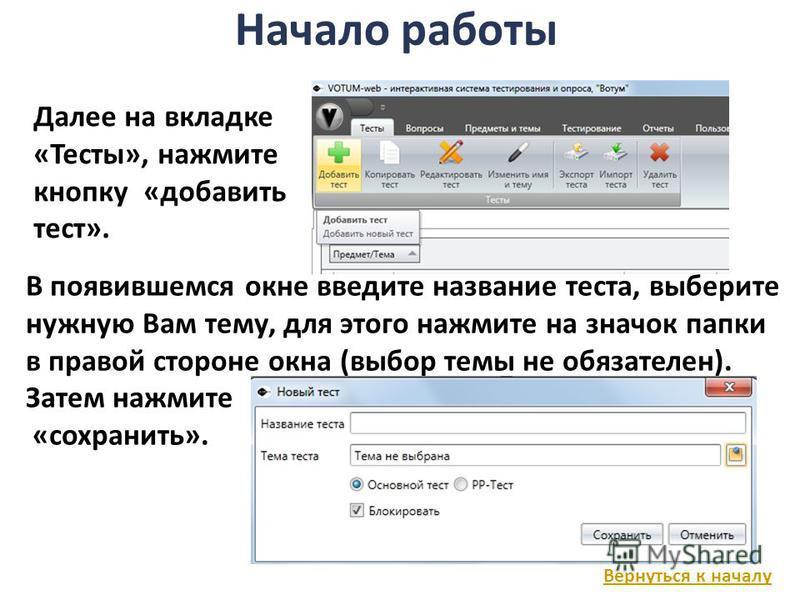 Далее на вкладке «Тесты», нажмите кнопку «добавить тест». В появившемся окне введите название теста, выберите нужную Вам тему, для этого нажмите на значок папки в правой стороне окна (выбор темы не обязателен). Затем нажмите «сохранить». Начало работ