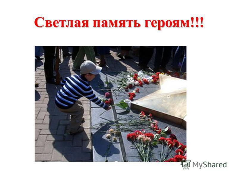 Светлая память героям!!!