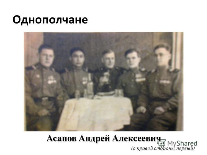 Однополчане Асанов Андрей Алексеевич (с правой стороны первый)