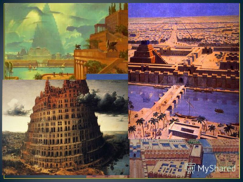 Потомки шумеров и аккадцев постепенно слились в единую народность – вавилонян. К концу 14 в Вавилонское царство вступило в полосу кризиса и этим воспользовались его воинственные соседи. Около 1959 г до н. э. войска Хеттского царства нанесли поражение