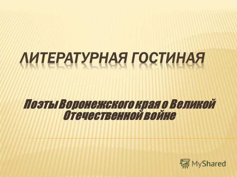 Поэты Воронежского края о Великой Отечественной войне