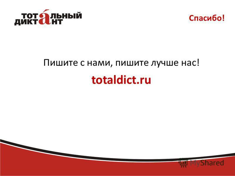 Спасибо! Пишите с нами, пишите лучше нас! totaldict.ru