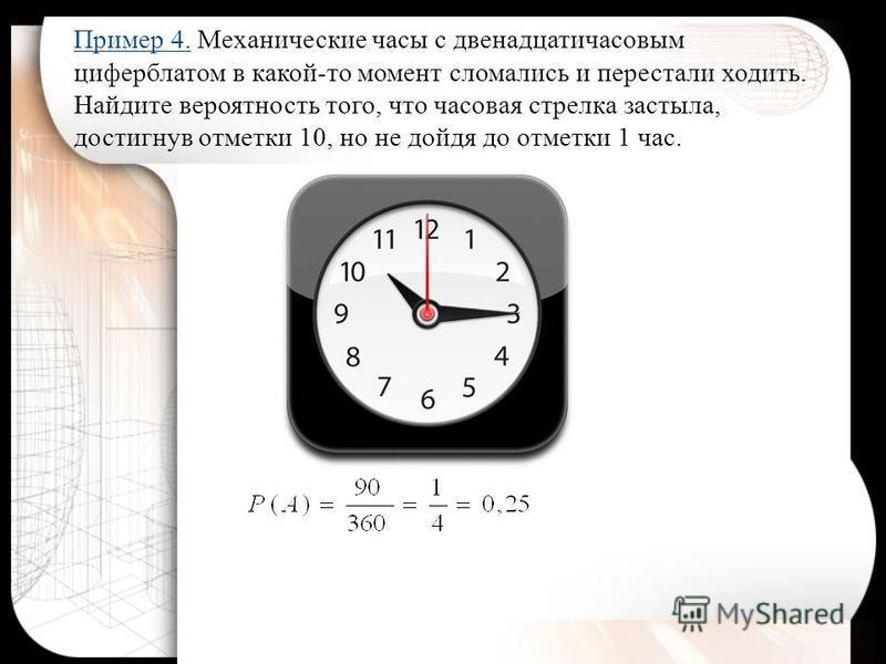 Пример 4. Механические часы с двенадцатичасовым циферблатом в какой-то момент сломались и перестали ходить. Найдите вероятность того, что часовая стрелка застыла, достигнув отметки 10, но не дойдя до отметки 1 час.