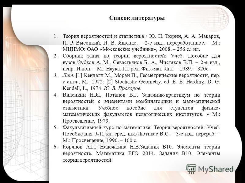 Гдз Теории Вероятности Тюрин 7 Класс