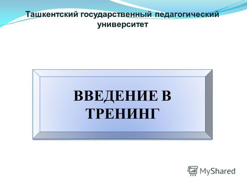 ВВЕДЕНИЕ В ТРЕНИНГ Ташкентский государственный педагогический университет