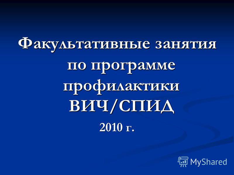 Факультативные занятия по программе профилактики ВИЧ/СПИД 2010 г.