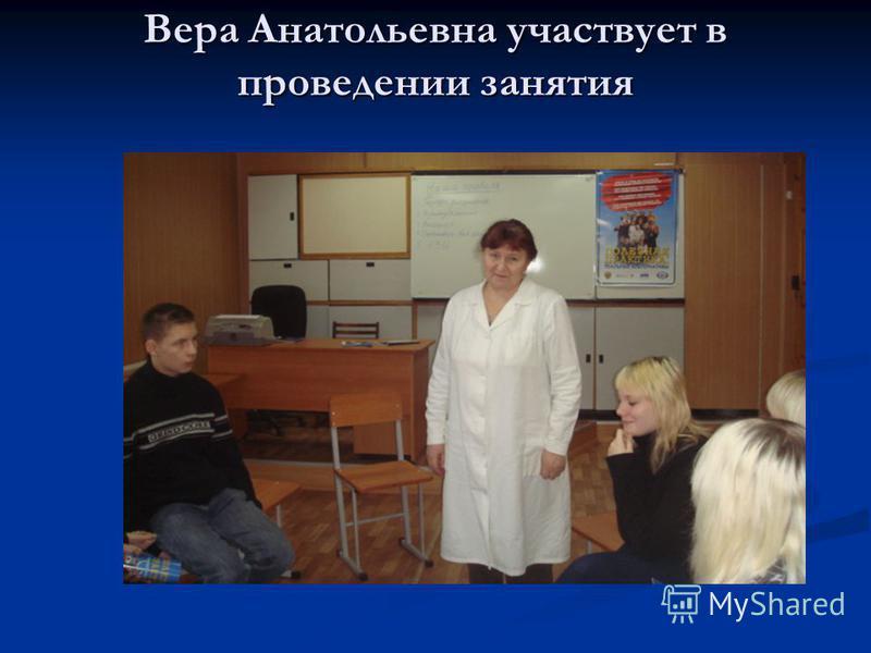 Вера Анатольевна участвует в проведении занятия