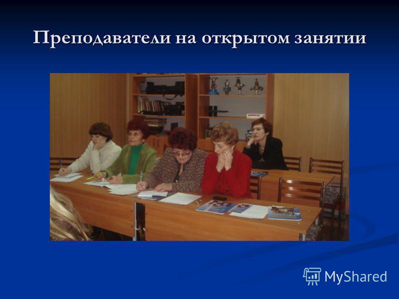 Преподаватели на открытом занятии