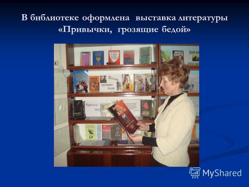 В библиотеке оформлена выставка литературы «Привычки, грозящие бедой»