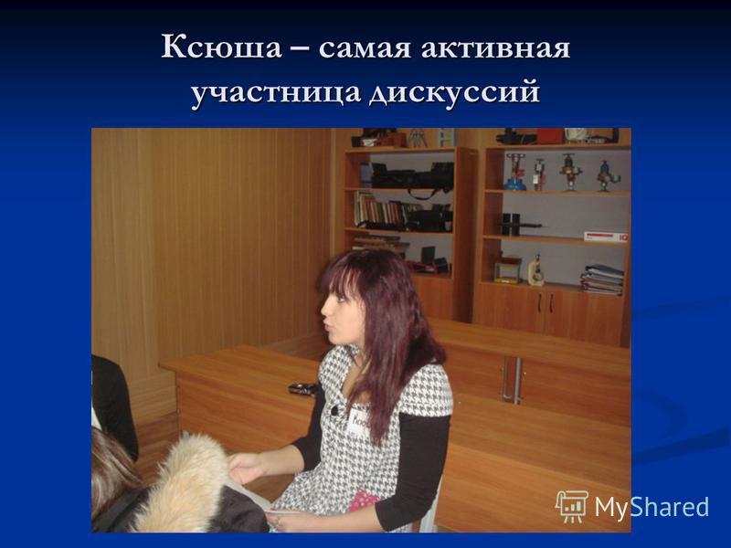 Ксюша – самая активная участница дискуссий