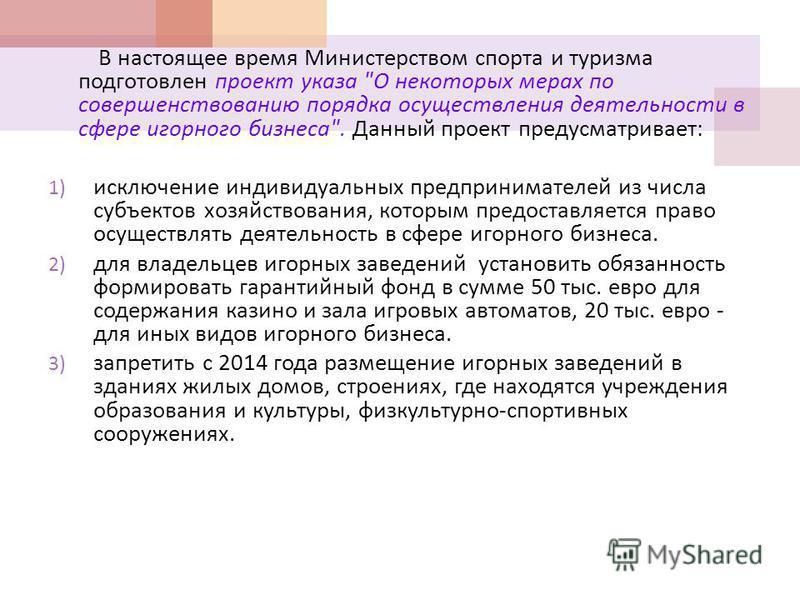 В настоящее время Министерством спорта и туризма подготовлен проект указа