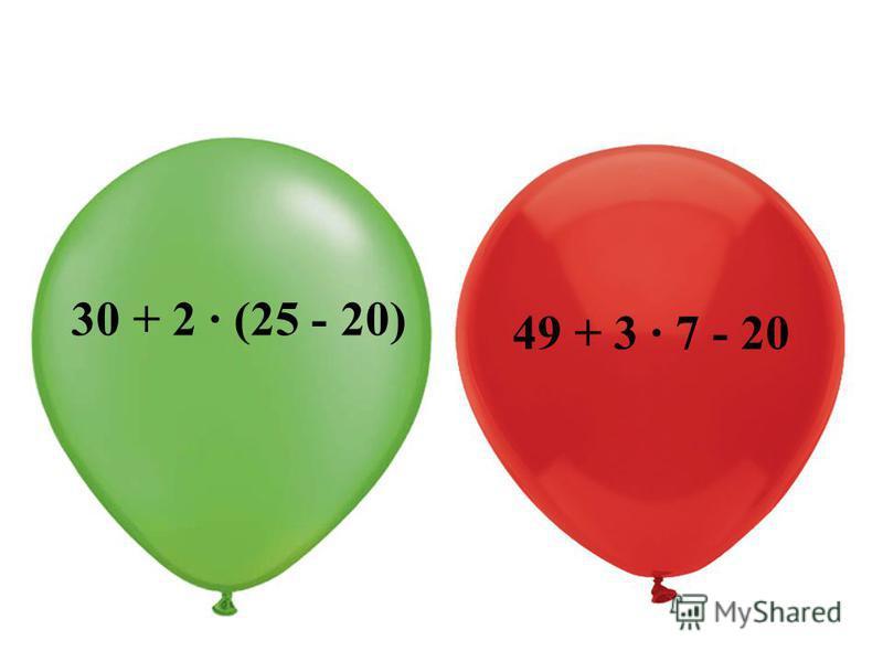 13 Порядок действий при решении примеров: 1) ( ) 2) х : 3) + -