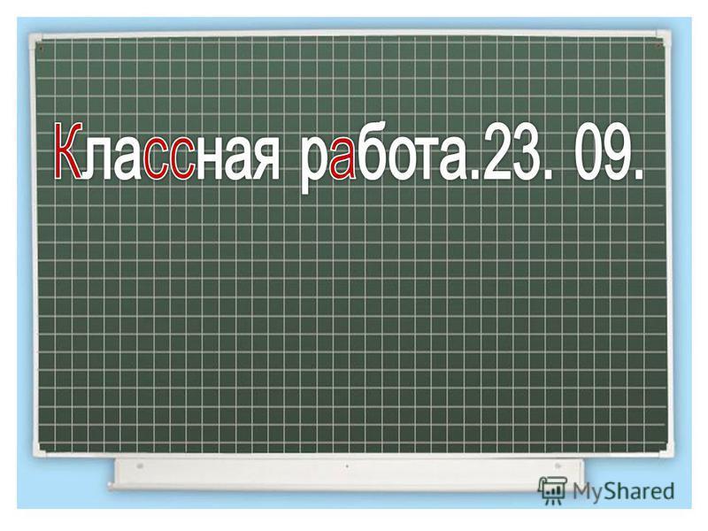 Сравните выражения 8 * 3 … 8 + 8 7 * 4 … 7 + 7 + 7 9 * 2 … 9 + 9 Прочитайте выражение и найдите его значение