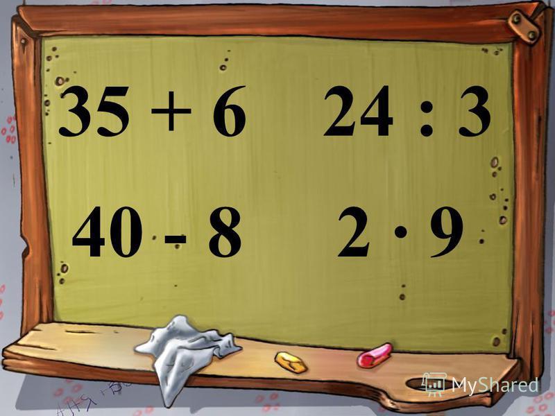Учащиеся записывают решение Зуб кашалота весит 3 кг. Сколько весят 4 зуба кашалота? Пятнистая кукушка подкладывает в каждое гнездо по 6 яиц. Сколько яиц она подложит в 3 гнезда? На 3 балалайки натянули 9 струн. По сколько струн на каждой балалайке? У