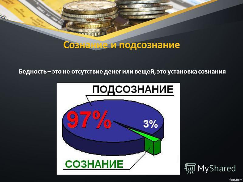 Сознание и подсознание Бедность – это не отсутствие денег или вещей, это установка сознания