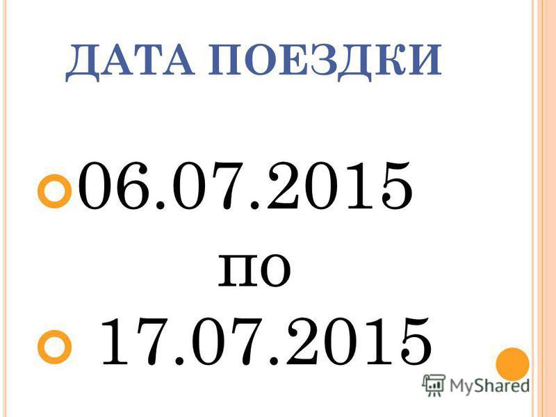 ДАТА ПОЕЗДКИ 06.07.2015 по 17.07.2015