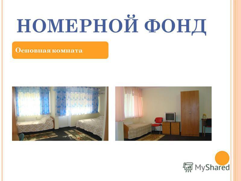 НОМЕРНОЙ ФОНД Основная комната