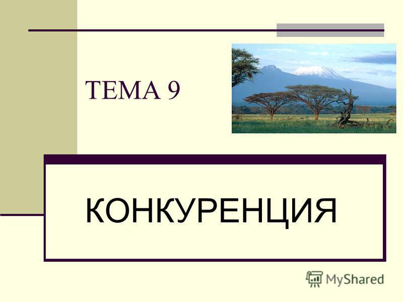 ТЕМА 9 КОНКУРЕНЦИЯ