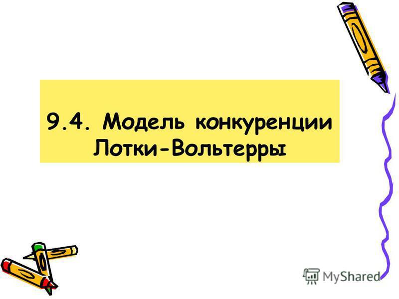 9.4. Модель конкуренции Лотки-Вольтерры