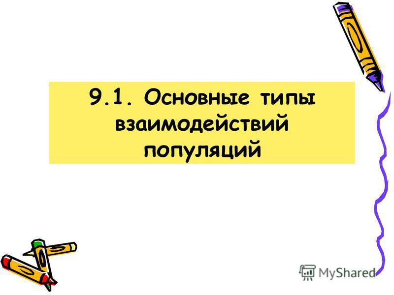 9.1. Основные типы взаимодействий популяций