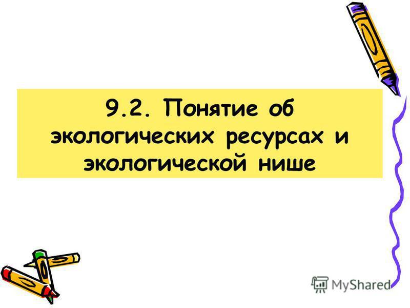 9.2. Понятие об экологических ресурсах и экологической нише
