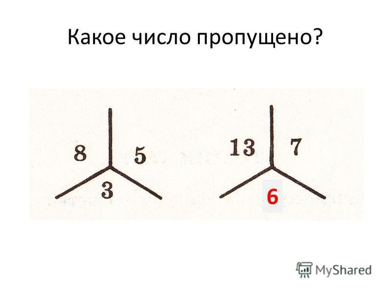 Какое число пропущено? 6
