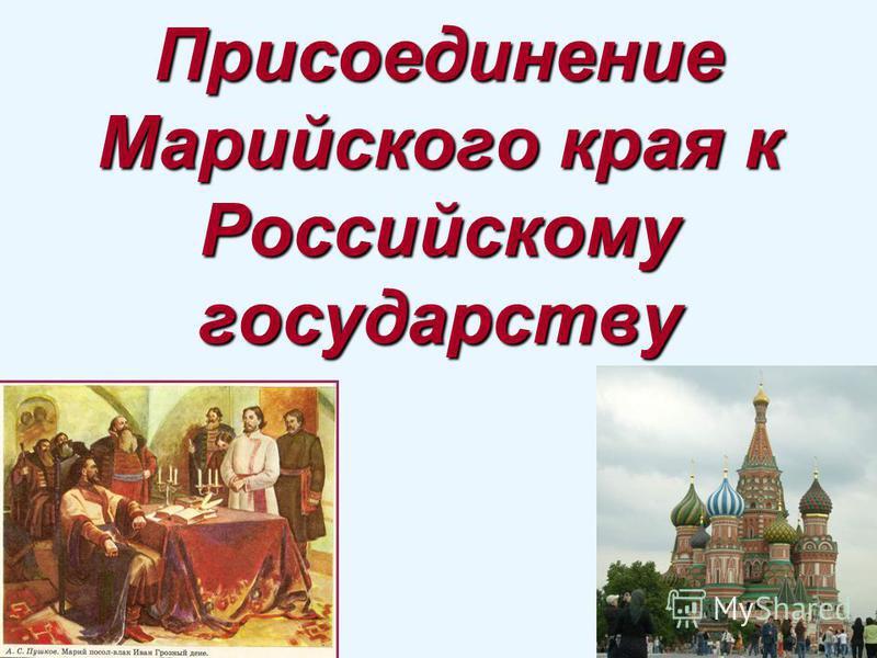 Присоединение Марийского края к Российскому государству