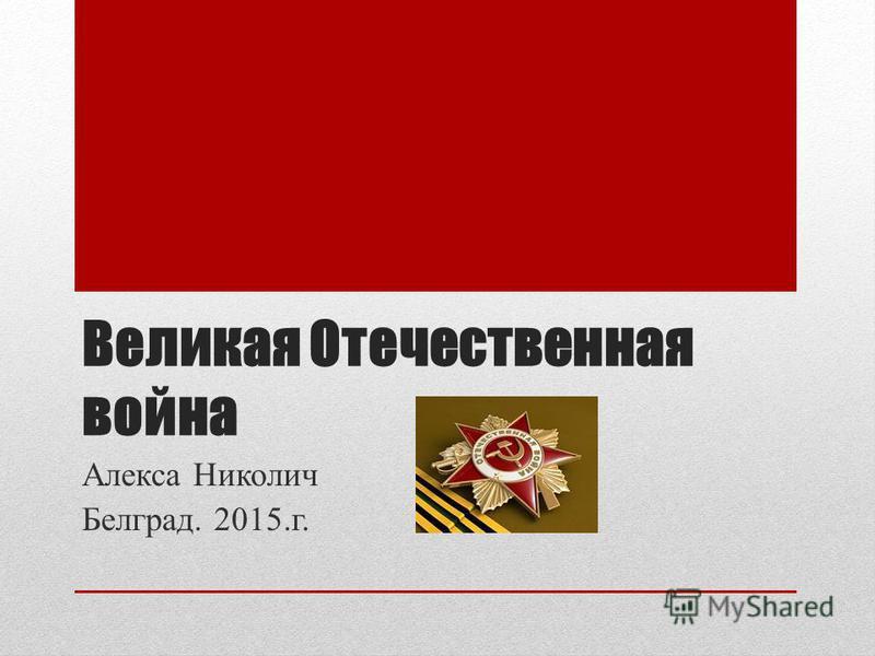 Великая Отечественная война Алекса Николич Белград. 2015.г.