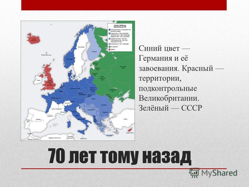 Синий цвет Германия и её завоевания. Красный территории, подконтрольные Великобритании. Зелёный СССР